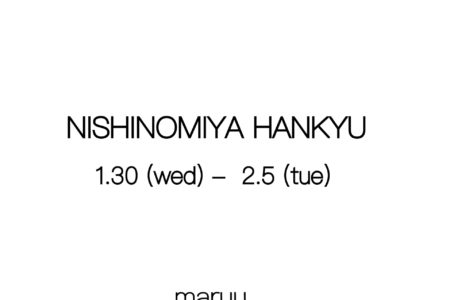 西宮阪急 POP UP イベントのお知らせ ||   大阪あべのハルカス maruu