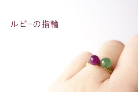 7月の誕生石 「ルビーの指輪」