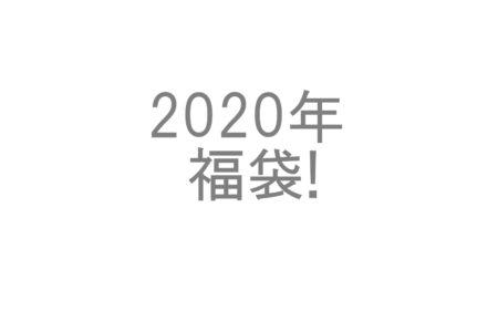 2020年福袋!!!  ||  大阪あべのハルカス近鉄本店 MARUU